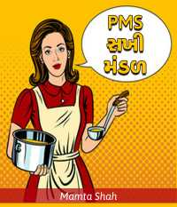 PMS સખી મંડળ