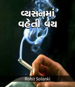 Vyasan ma vaheti vay by Rohit Solanki in Gujarati