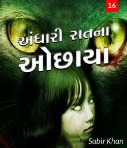 Andhari raatna ochhaya - 16 by SABIRKHAN in Gujarati