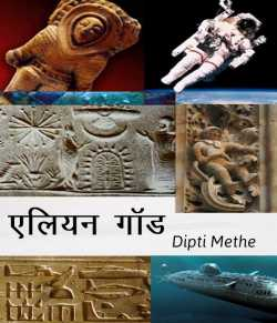 Alien God by Dipti Methe in Marathi