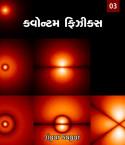 ક્વોન્ટમ ફિઝીક્સ (ભાગ-૩) by Jigar Sagar in Gujarati