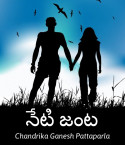 నేటి జంట by ChandrikaGanesh Pattaparla in Telugu