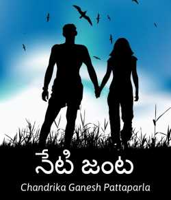 Today's couple by ChandrikaGanesh Pattaparla in Telugu