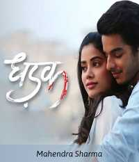 dhadak movie review gujarati