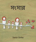 সংসার (SANGSAR) by Samir Sinha in Bengali}