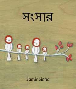 Family (SANGSAR) by Samir Sinha in Bengali