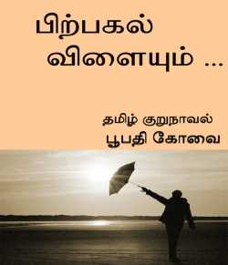 The afternoon ... by BoopathyCovai in Tamil