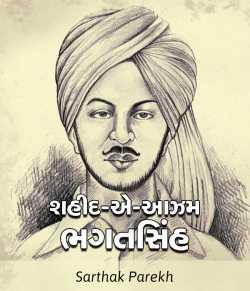 Shahid-A-Azam Bhagatsingh by sarthak Parekh Sp in Gujarati