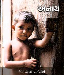 Anath by Himanshu Patel in Gujarati