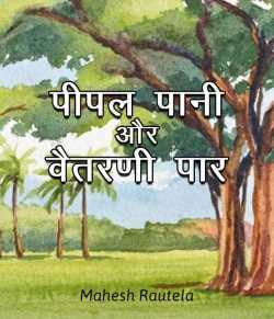 Pipal paani aur vaitrani paar by महेश रौतेला in Hindi