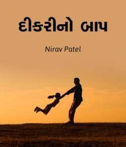 Dikarino Baap by Nirav Patel SHYAM in Gujarati