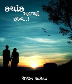 ક્યાંક મળ્યાં છીએ..!  by Jaimeen Dhamecha in Gujarati