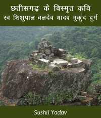 छतीसगढ़ के विस्मृत कवि, स्व. शिशुपाल बलदेव यादव  मुकुंद  दुर्ग
