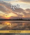 खुशी बुक Vishwajit kayal द्वारा प्रकाशित हिंदी में