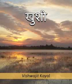 MAANSIK ANAND KI ANUBHUTI by Vishwajit kayal in Hindi