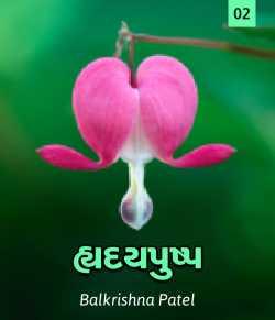 Haert flower-2 by Balkrishna patel in Gujarati