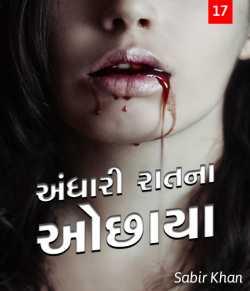 Andhari raatna ochhaya - 17 by SABIRKHAN in Gujarati