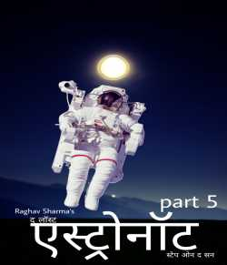 The Lost Astronaut - Step in sun - 5 by Raghav Sharma in Hindi