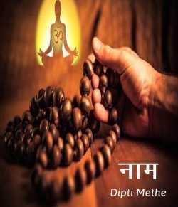 Naam by Dipti Methe in Marathi