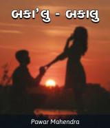 બકા'લુ  દ્વારા Pawar Mahendra in Gujarati
