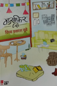 Musafir Cafe by Divya Prakash Dube Book Review