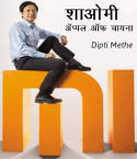 Xiaomi - Apple of Chaina by Dipti Methe in Marathi