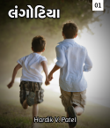 લંગોટિયા - 1 by HardikV.Patel in Gujarati