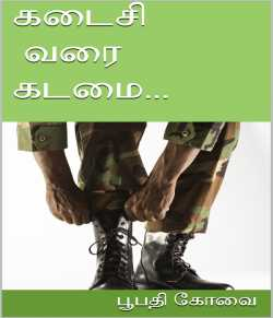 Duty to the last ... by BoopathyCovai in Tamil