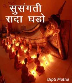 Susangati sadaa ghado by Dipti Methe in Marathi