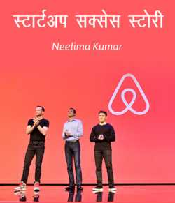 Startup Success Story - Airbnb A Success Story by Neelima Kumar in Hindi