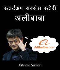 अलीबाबा - Starup Success Stories