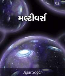Jigar Sagar દ્વારા મલ્ટીવર્સ (ભાગ-૨) ગુજરાતીમાં