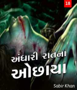 Andhari raatna ochhaya - 18 by SABIRKHAN in Gujarati