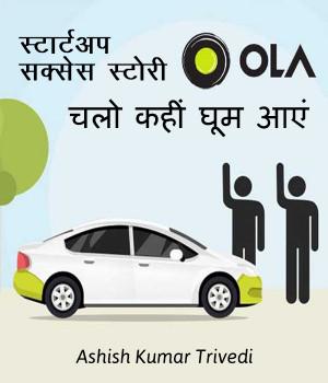 चलो कहीं घूम आएं....Ola Cabs story बुक Ashish Kumar Trivedi द्वारा प्रकाशित हिंदी में