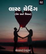 લાસ્ટ ચેટિંગ : 2 (પ્રેમ અને મિલન)   દ્વારા Anand Gajjar in Gujarati