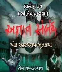 Agyaat Sambandh - 31 - Last Part
