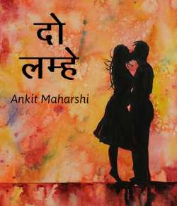 dear crush by Ankit Maharshi in Hindi