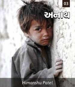Anath - 3 by Himanshu Patel in Gujarati