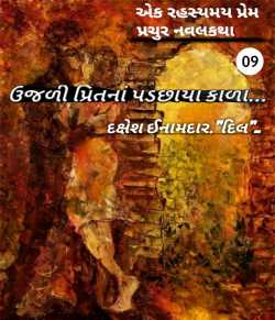 Ujadi Pritna Padchhaya Kada - 9 by Dakshesh Inamdar in Gujarati