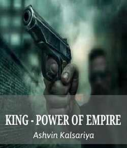 KING - POWER OF EMPIRE by Ashvin Kalsariya in Gujarati
