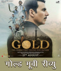 गोल्ड -  गोल्ड न काळ दर्शवणारा चित्रपट... मराठीत Anuja Kulkarni