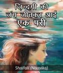 Jindagi ki jung jitkar aai ek pari by Shaifali (Naayika) in Hindi