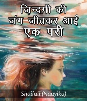 ज़िन्दगी की जंग जीतकर आई एक परी बुक Shaifali (Naayika) द्वारा प्रकाशित हिंदी में