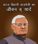 अटल बिहारी वाजपेयी का जीवन व् यादें बुक MB (Official) द्वारा प्रकाशित हिंदी में