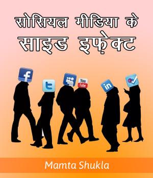 सोसियल मीडिया के साइड इफ़ेक्ट बुक Mamta shukla द्वारा प्रकाशित हिंदी में
