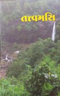 Mahendra Sharma દ્વારા પુસ્તક સમીક્ષા - તત્વમસી પુસ્તક સમીક્ષા ગુજરાતીમાં