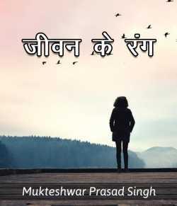 Jivan ke rang by Mukteshwar Prasad Singh in Hindi