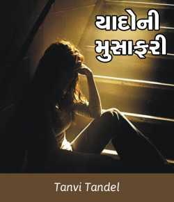 Yadoni Musafari by Tanvi Tandel in Gujarati