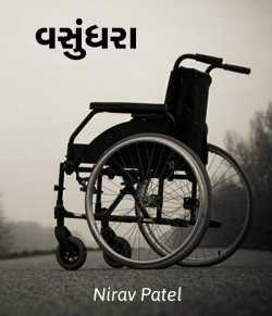 Vasundhara by Nirav Patel SHYAM in Gujarati