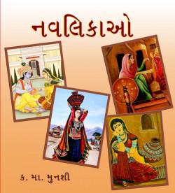 Kanhaiyala Munshini Navalikao - Full Book by Kanaiyalal Munshi in Gujarati